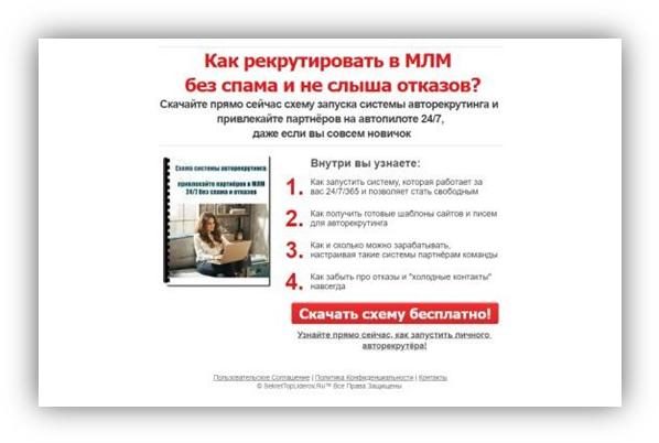 sait_voronka_v_mlm