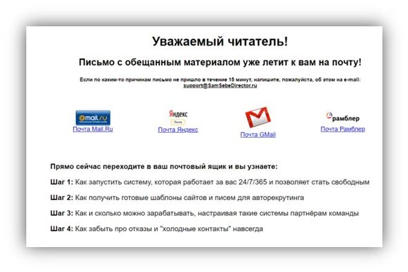 stranica_blagodarnosti_v_mlm